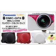 Panasonic LUMIX(パナソニック ルミックス) DMC-GF6 薄型レンズ対応カメラケース&ストラップ