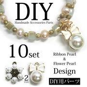 【現品限り】【DIY】☆DIY☆全2型!!リボンパール&フラワーパールパーツ アクセ 材料[ihc5026]