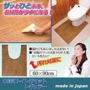 ●木目調トイレ用マット(レギュラー)