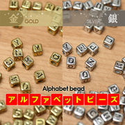 ◇手作りのブレスレットやストラップに♪◇キューブ型のビーズ♪◇アルファベット/金・銀