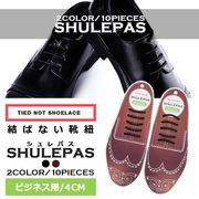 結ばない靴紐 SHULEPAS シュレパス ビジネス用