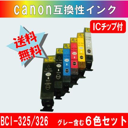 BCI-325・BCI-326 キャノン互換インクカートリッジ 6色 ICチップ付き 【BCI-325は純正品同様顔料インク】