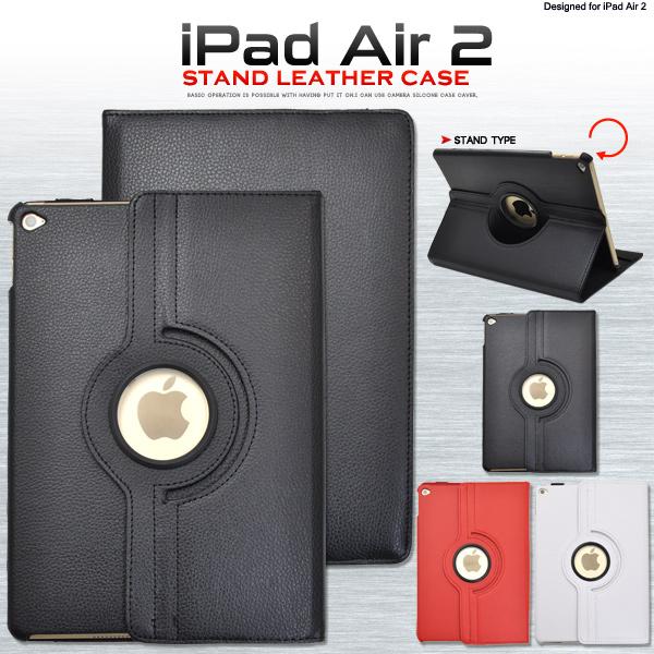 <タブレット・iPad Air 2用>回転式スタンド付き!iPad Air 2用スタンドレザーデザインケース
