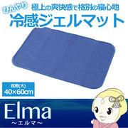 【メーカー直送】JKプラン ひんやり!冷感ジェルマット Elma 40×60 CHS-0002-BL