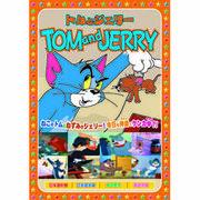トムとジェリー(天国と地獄、他全8話) DVD