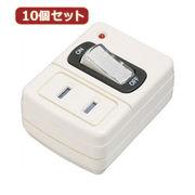 YAZAWA 【10個セット】雷ガード付省エネタップ  Y02FSK110WHX10