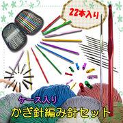 編み物に☆専用ジッパー付かぎ針ケース付★編み針かぎ針0.6mm~6.5mm22本セット