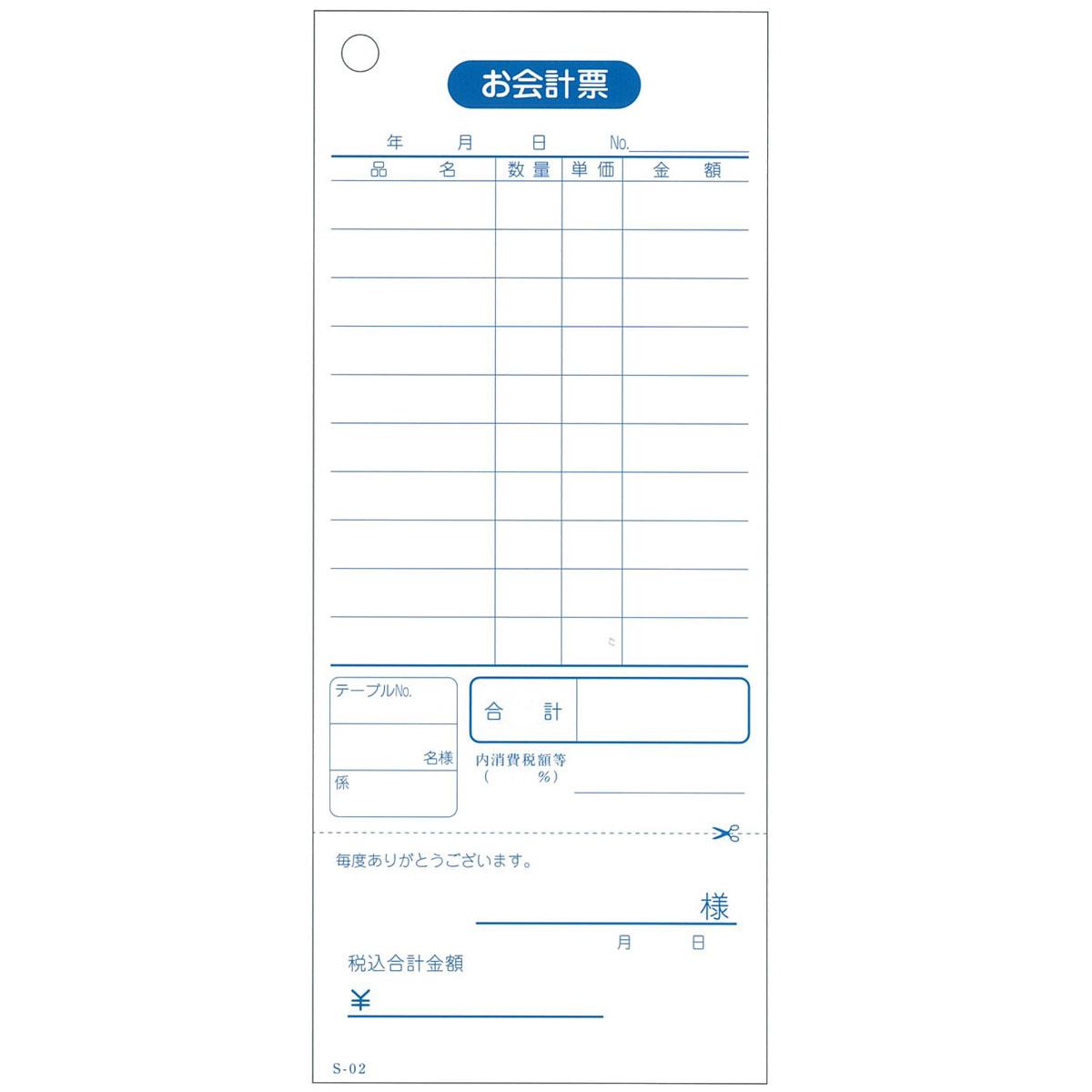 会計票 単式伝票(勘定書付)10行 S-02 100枚×10冊入