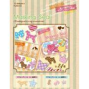 マスキングシール【Masking Seal】 全24柄 イーグルジャパン ※2015_10月中旬新発売