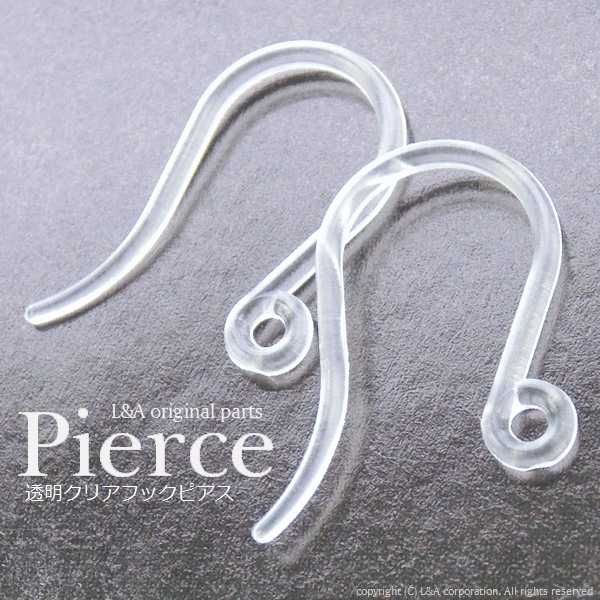 ★L&A original pierce★金属アレルギー対応★透明クリア樹脂フックピアスパーツ★ハンドメイド用★