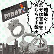 【おもちゃ】プラスティックハンドカフ 手錠 雑貨 玩具 パーティー イベント 百均 警察 ポリス