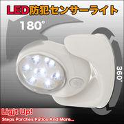 防犯に!節電に!取付け簡単・人感センサー/LED防犯センサーライト大