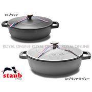 【ストウブ】 ブレイザー ソテーパン 24cm キッチン IH 鍋 両手鍋 全2色