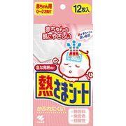 熱さまシート 赤ちゃん用 12枚【 小林製薬 】 【 衛生用品 】