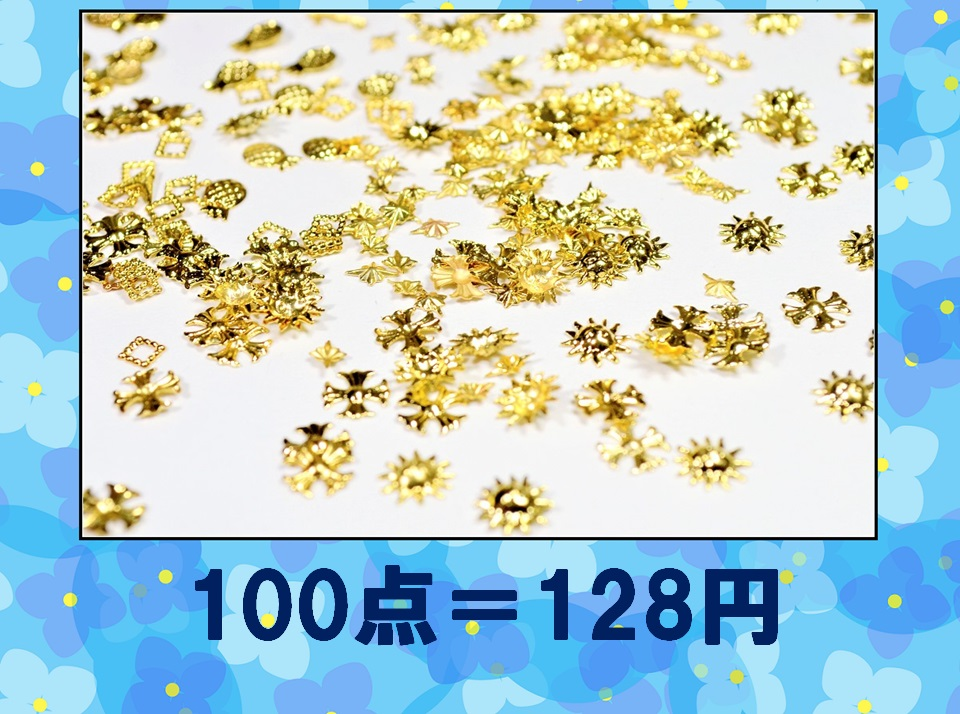 【ネイル用・レジン封じ用】【銅99%】高品質ミニサイズメタルパーツ デザインミニパーツ 100点=128円