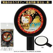 黄金のはろうきてぃ 彫金手鏡(富士山・黒)