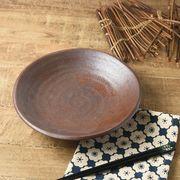 【特価品】赤茶備前 鳴門24.5cm深皿[B品][美濃焼]
