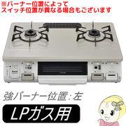「KGM640CTBEL LP」 リンナイ 水無し片面焼ガステ-ブル LPガス用 左強火タイプ