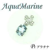 5-1602-06005 RDA  ◆ Pt900 プラチナ  ペンダント アクアマリン & ダイヤモンド