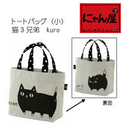 「にゃん屋」★トートバッグ小 猫3兄弟 kuro