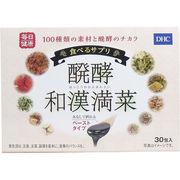 DHC 食べるサプリ 醗酵和漢満菜 3g×30包入