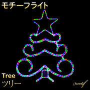 イルミネーション モチーフ ライト クリスマスツリー 90×70cm