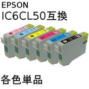 エプソン互換インクIC50 IC6CL50 ICBK50/ICC50/ICLC50/ICLM50/ICM50/ICY50【ゆうメール配送可】