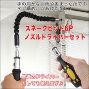 スネークビット/蛇腹式/電動ドライバー/インパクト/届きにくい箇所のネジ締めに/スネークドライバーセット