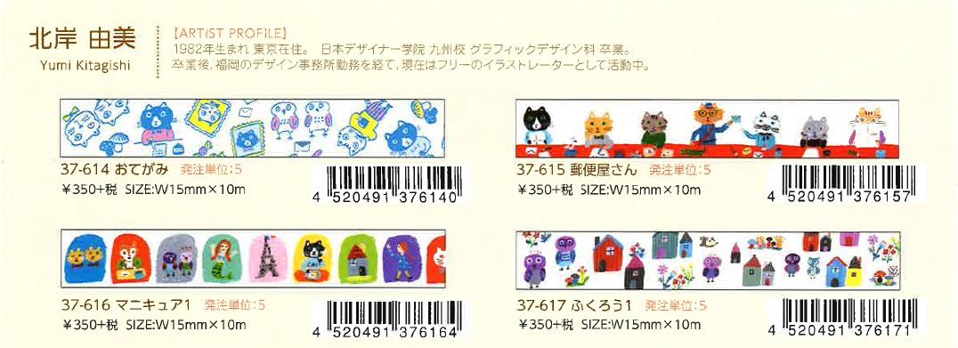 パピアプラッツ【Papier Platz】デザイナーズ マスキングテープ 北岸 由美(Yumi Kitagishi)
