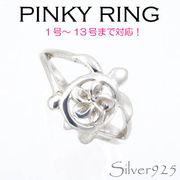 リング-3 / 1115-2061 ◆ Silver925 シルバー ピンキーリング ホヌ(かめ)