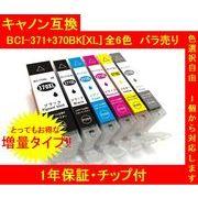 【1年保証付 チップ付】 CANON 互換インクカートリッジ BCI-371XL+370XL(増量タイプ) 6色