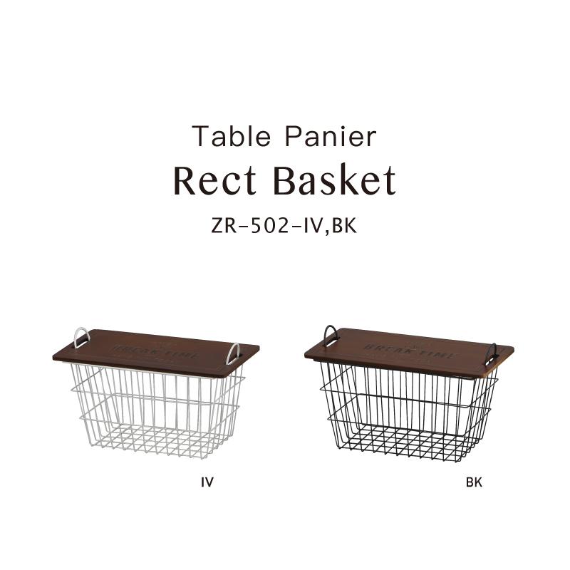 レーザー彫刻の天板がポイントのテーブル型バスケットシリーズ【ターブルパニエ・レクトバスケット】