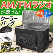 AM/FM受信可能 スピーカーケーブル付き 保温バック 保冷バック ◇ ラジオ付 バッグ