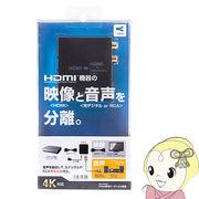 VGA-CVHD5 サンワサプライ HDMI信号オーディオ分離器 (光デジタル/アナログ対応)