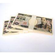【100万円シリーズ】100万円メモ帳