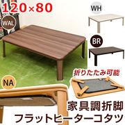 【離島発送不可】【日付指定・時間指定不可】家具調折脚フラットヒーターコタツ120×80長方形BR/NA/WAL/WH