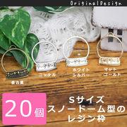 20個 Sサイズ スノードーム型のレジン枠 【当社オリジナル】