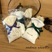 arome recolte ナチュラルサシェ(香り袋) アロマレコルト 消臭・除湿機能付き