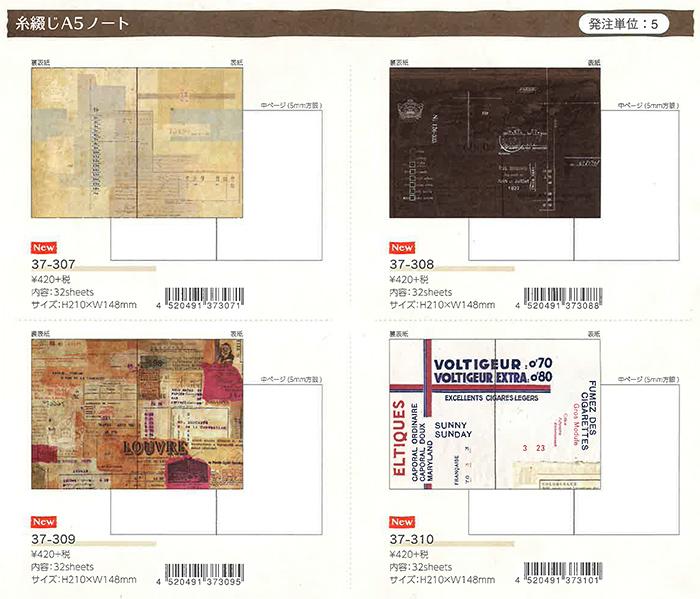 パピアプラッツ【Papier Platz】SUNNY SUNDAY 糸綴じA5ノート 4種 2018_1_25発売
