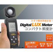 コンパクトデジタル照度計