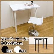 【離島発送不可】【日付指定・時間指定不可】フリーバーテーブル 90×45 BK/WH