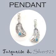 ペンダント-11 / 4-4050-1--2 ◆ Silver925 シルバー ペンダント フェザー ターコイズ