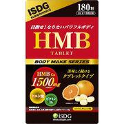 HMB タブレット