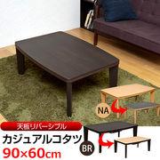カジュアルコタツ R天板 90×60 長方形 BR/NA