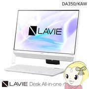 NEC デスクトップパソコン LAVIE Desk All-in-one DA350/KAW PC-DA350KAW [ファインホワイト]