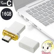 UFD-3TC16GW サンワサプライ USBメモリ 16GB Type-C & USB Aコネクタ付き