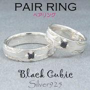 リング-2 / 1045-2173/1046-2174 ◆ Silver925 シルバー ペア リング ブラックCZ