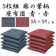 銘仙判座布団 麻の葉柄 (5枚組) 青 赤 日本製 通販売れ筋