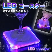 グラスを置くと幻想的に光る!パーティーやリラックスタイムにどうぞ 電池式 LEDコースター
