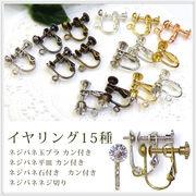 【使いやすい15種】イヤリング ネジバネ 玉ブラ 石付き ネジ切り 平皿 カン付き カンなし
